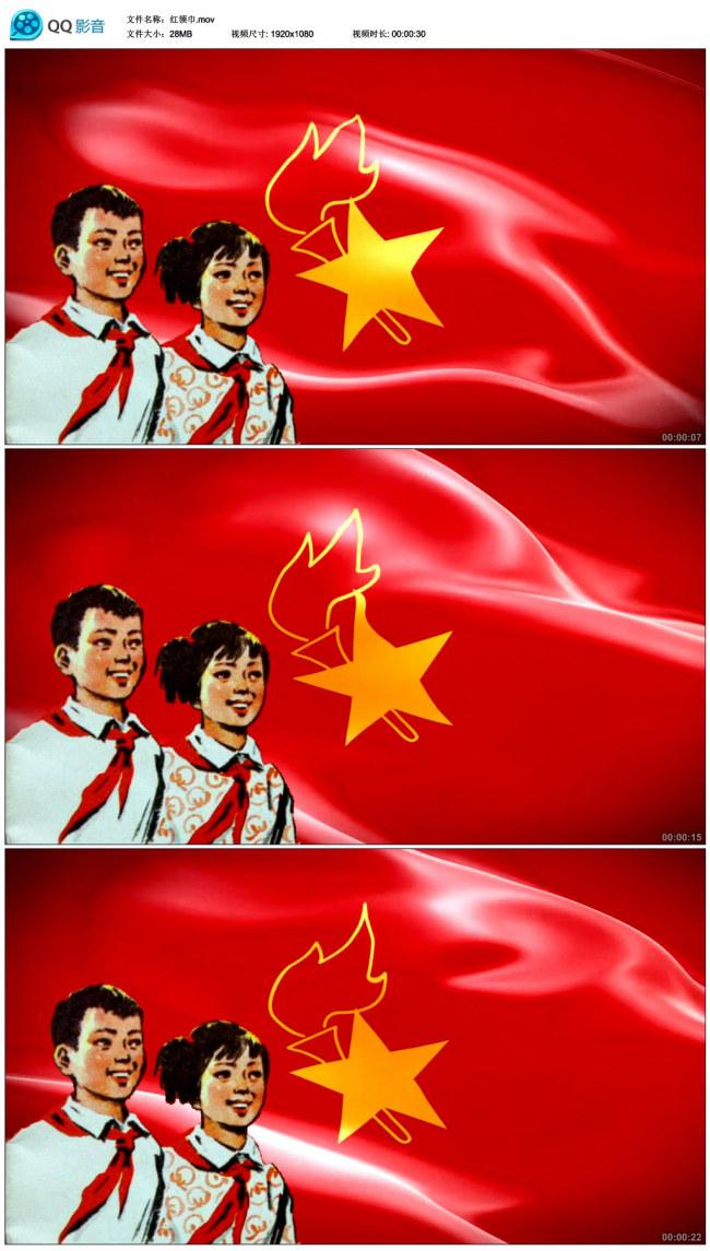 红领巾少先队员视频