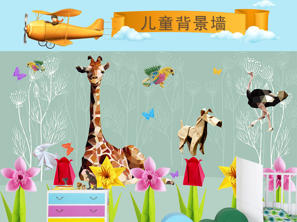 3d卡通剪纸动物儿童房背景墙