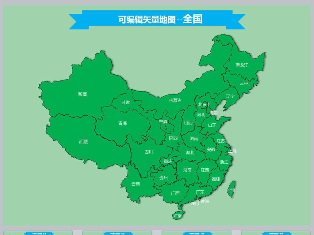 中国各省可移动变更颜色PPT地图