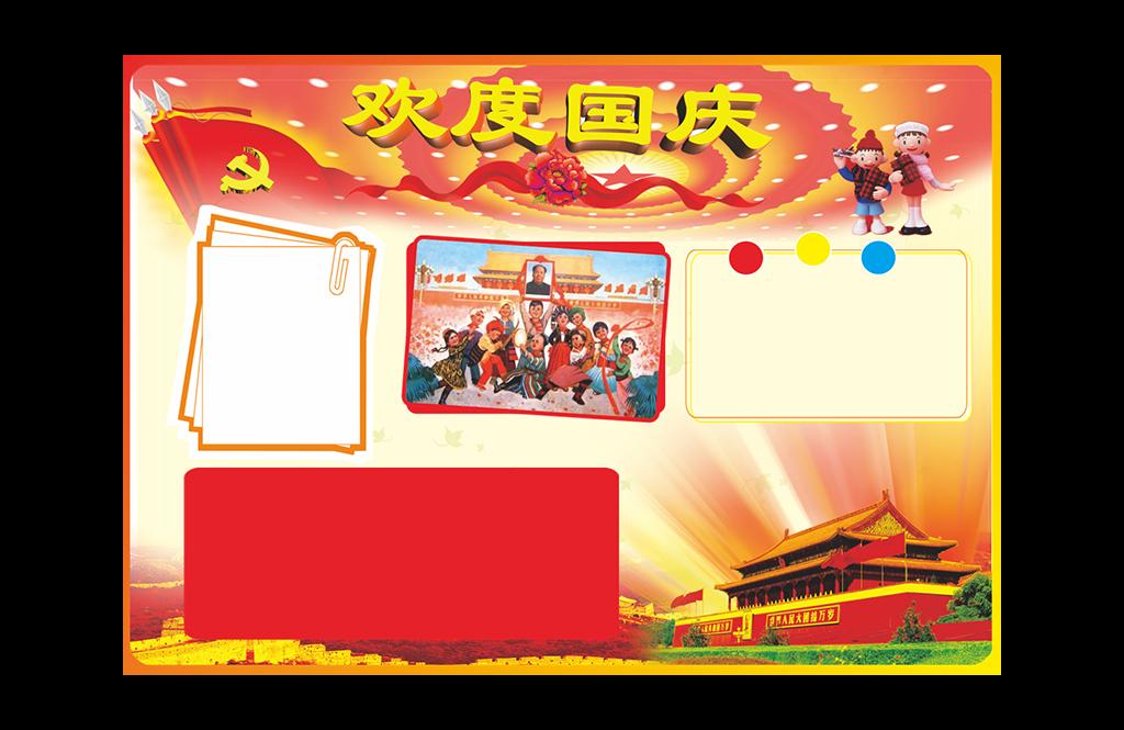 word小报空白电子小报手抄报模板合集