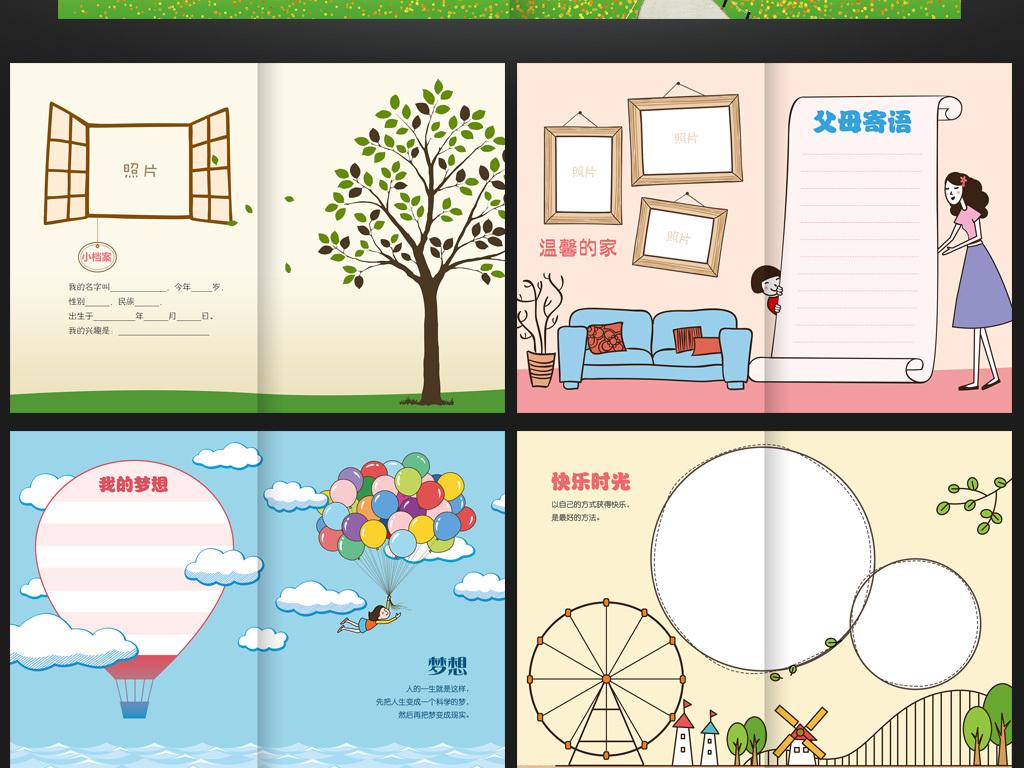 宝宝纪念册儿童照片模板成长手册手册儿童成长档案档案卡通儿童儿童