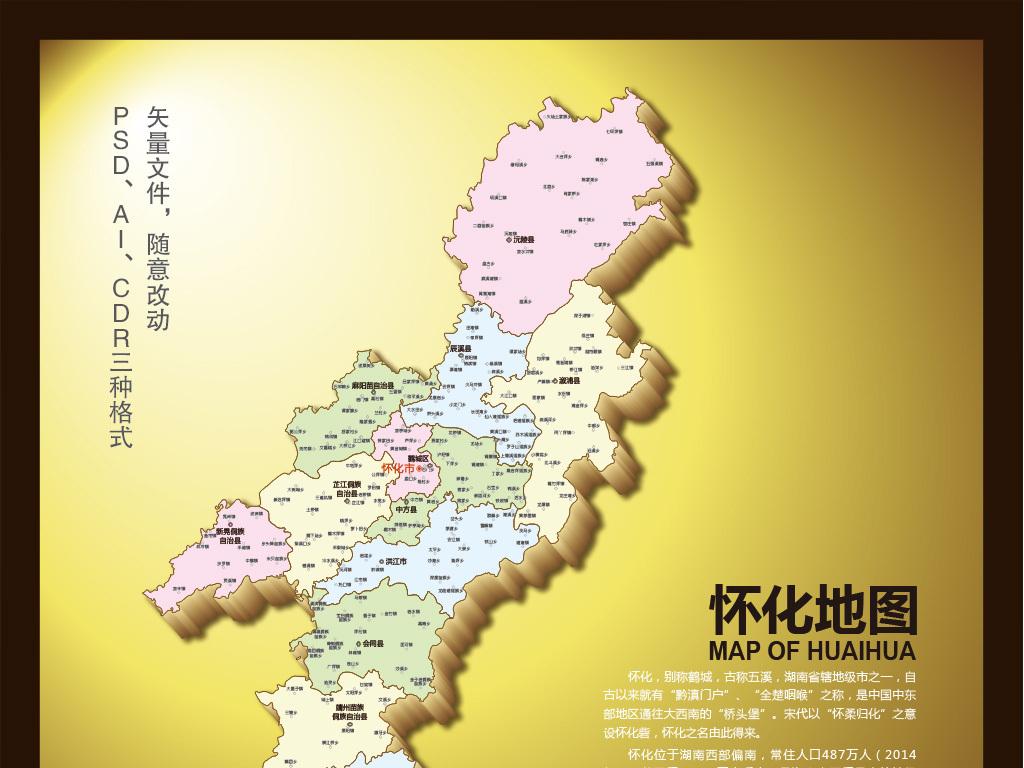 psd)怀化行政区地图怀化地图怀化市怀化