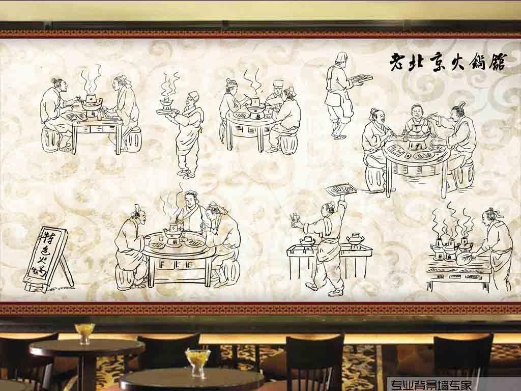 老北京火锅馆酒店民俗画背景墙