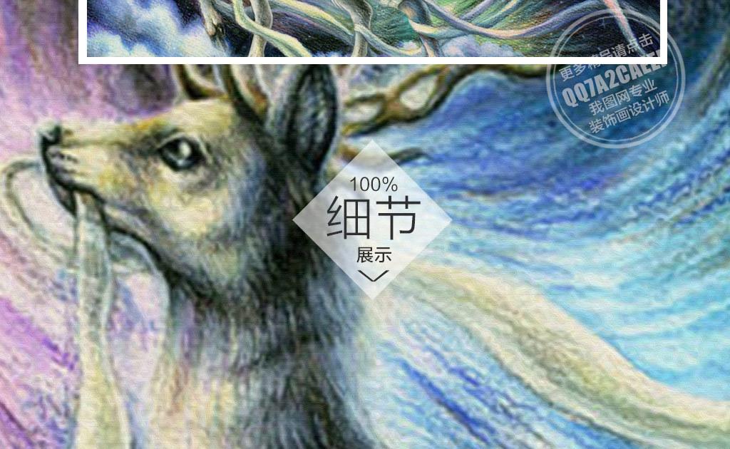欧式创意手绘麋鹿电视背景墙