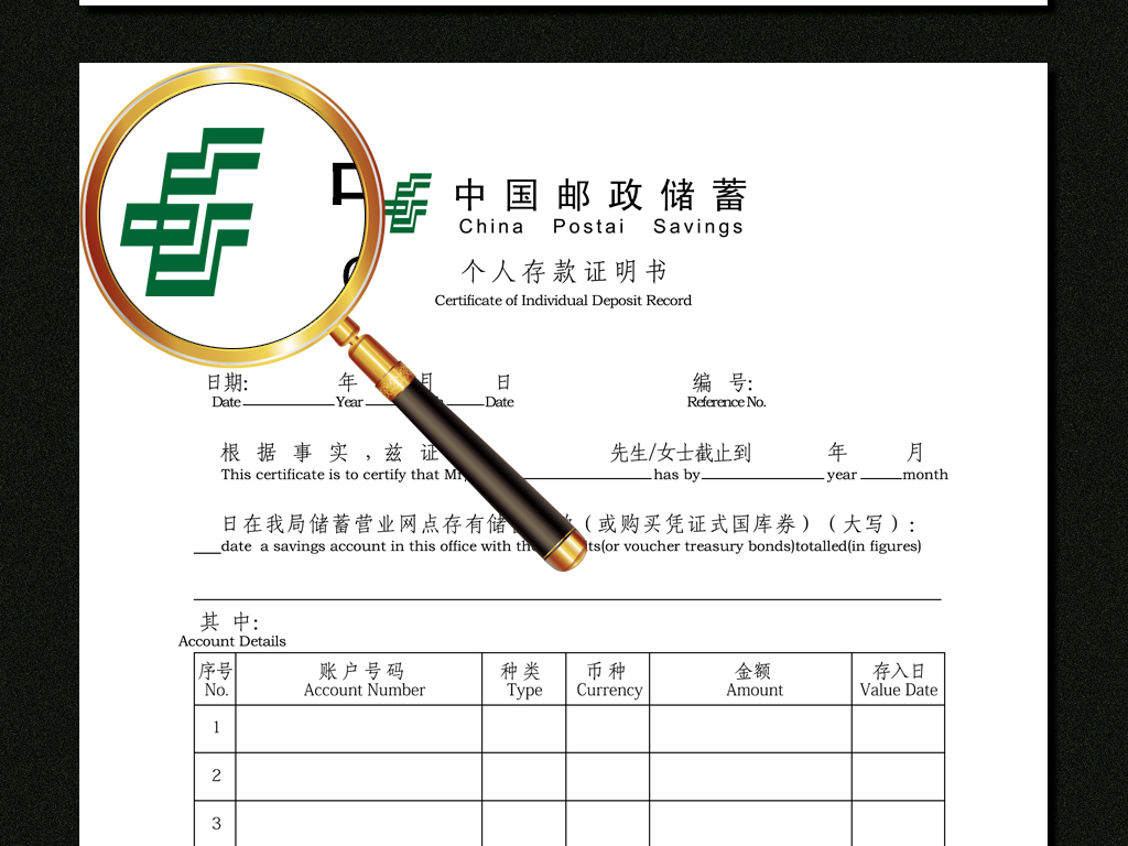 邮政银行收入证明模板_邮政储蓄银行收入证明