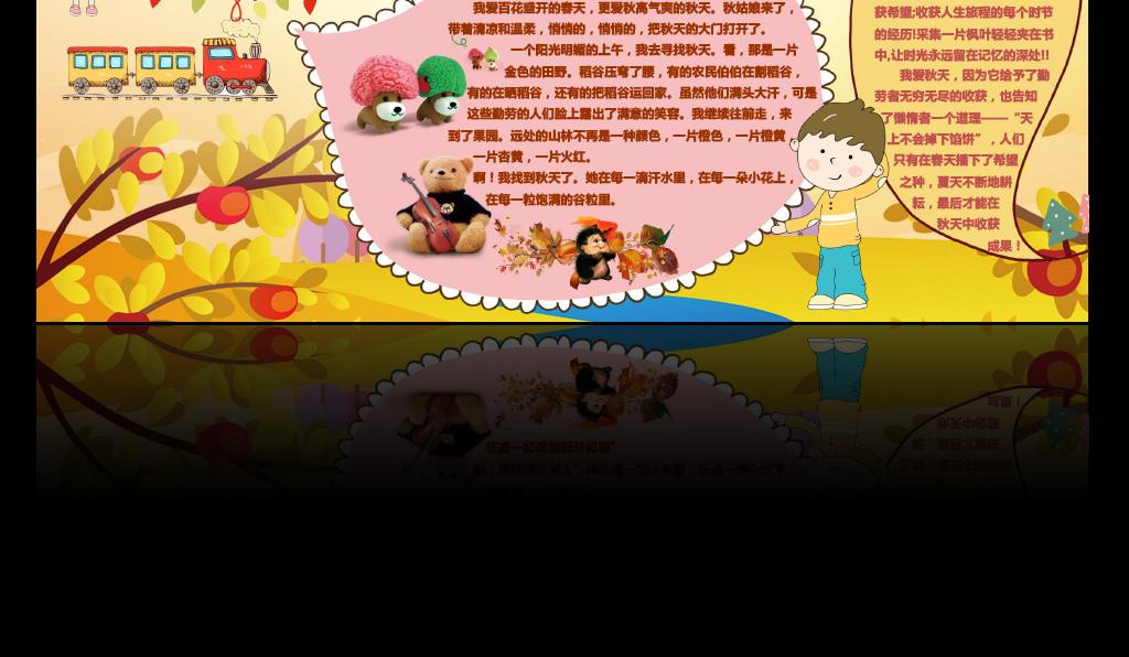 秋天童话小报旅游亲子家庭秋游手抄电子小报图片下载docx素材 其他
