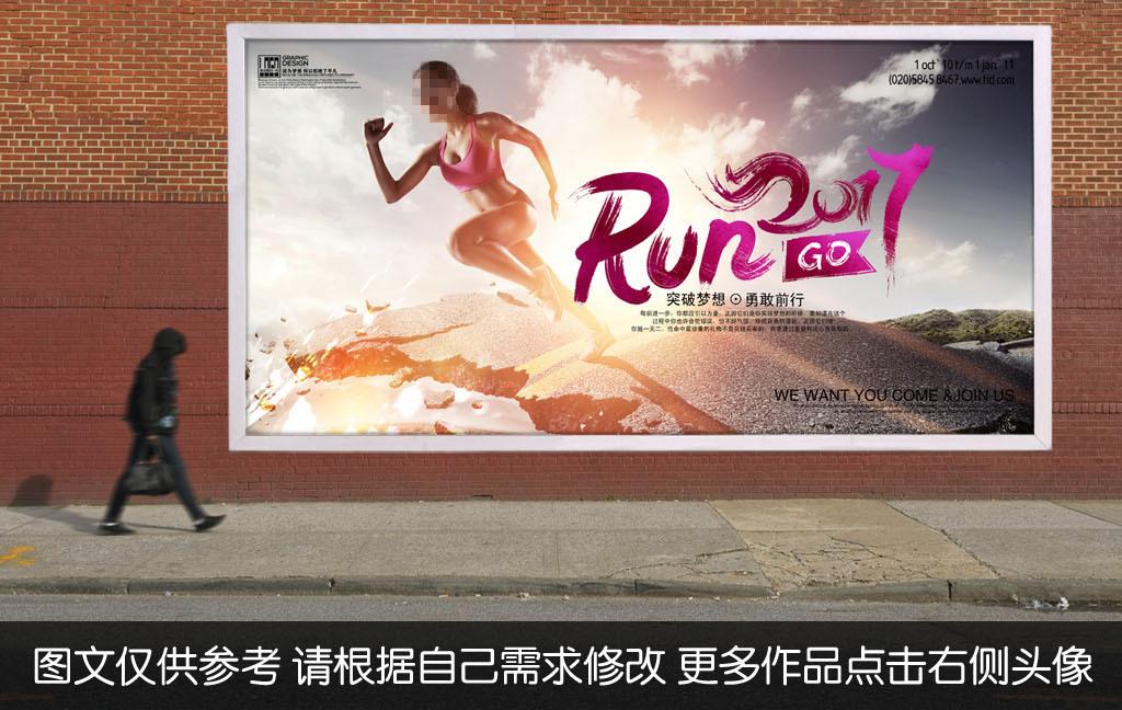 奔跑吧2017创意户外广告展板