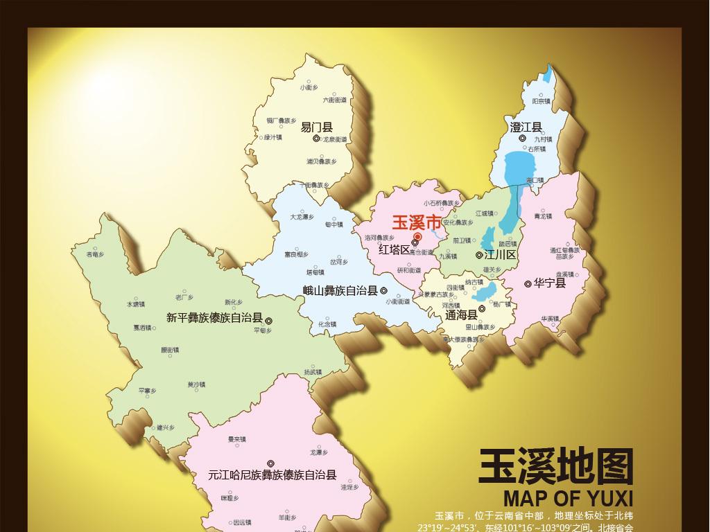销售网络图地形图乡镇云南省云南红塔区