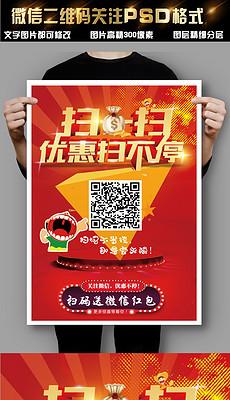红色喜庆实体店铺微信宣传码上有礼促销海报