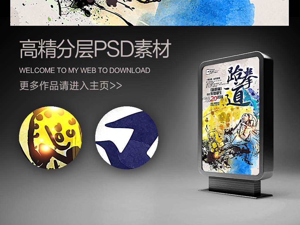 海报宣传单广告跆拳道宣传单手绘水彩跆拳道图片跆拳