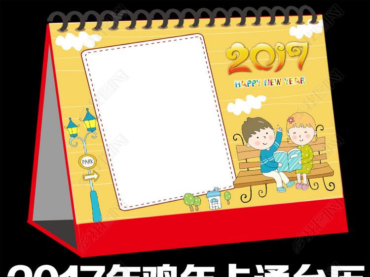 2017年鸡年儿童相册台历挂历系列018