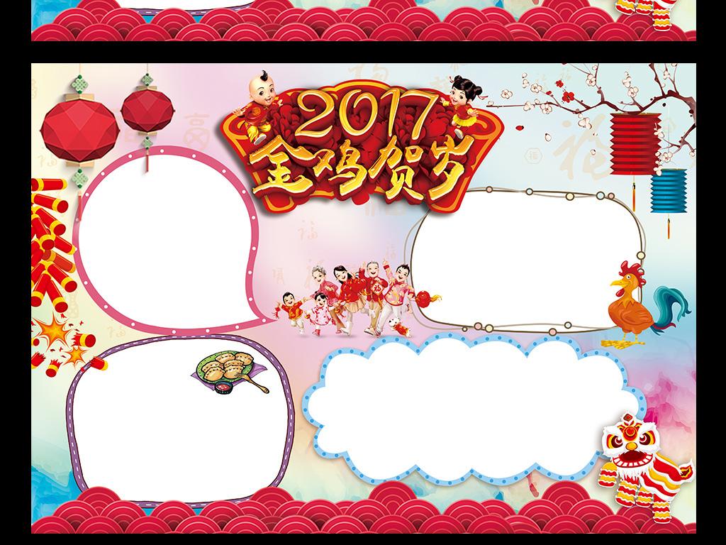 小学生幼儿园新年快乐电子手抄报小报