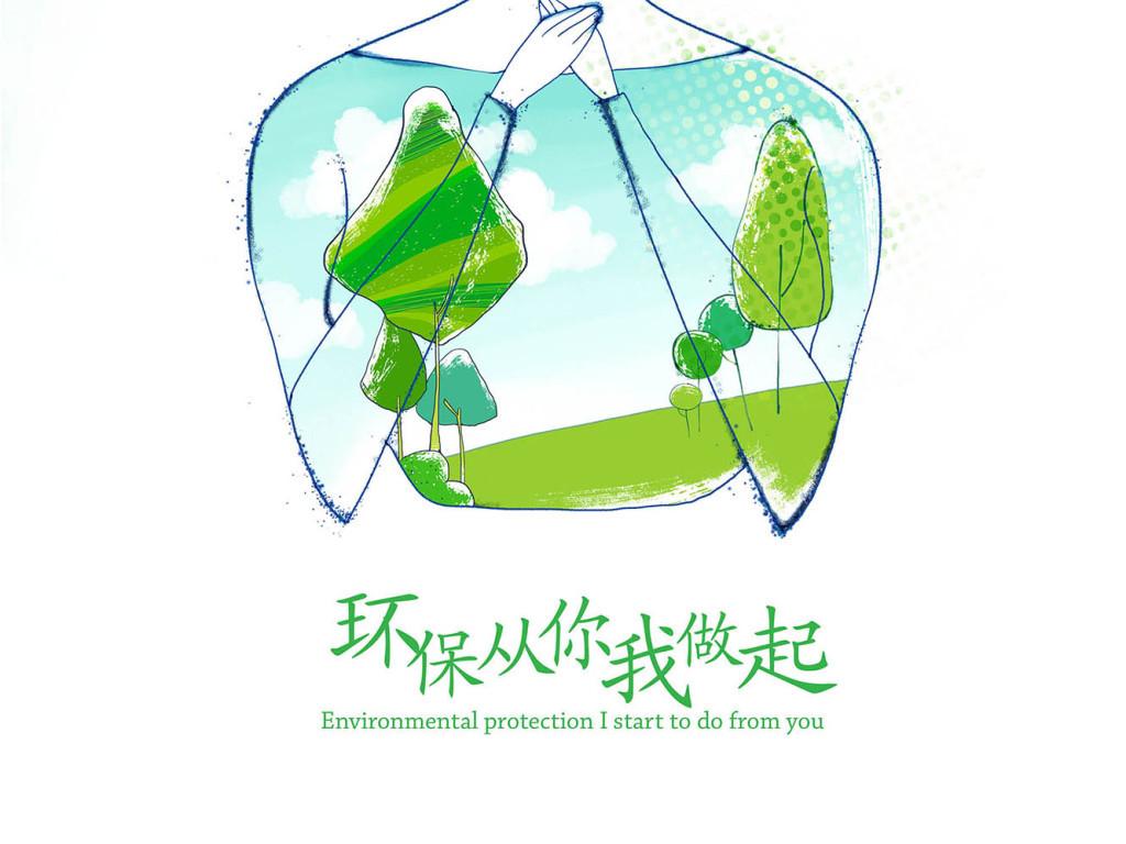 海报设计 招聘|多用途海报 公益海报 > 创意环保海报  素材图片参数