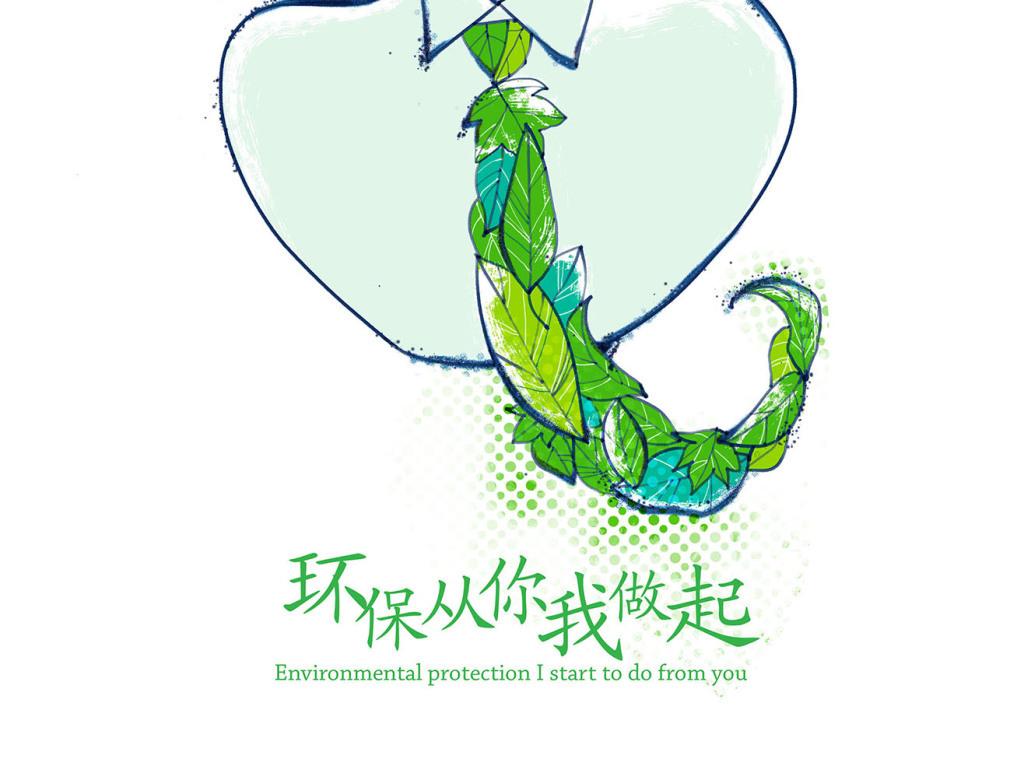 创意环保海报设计