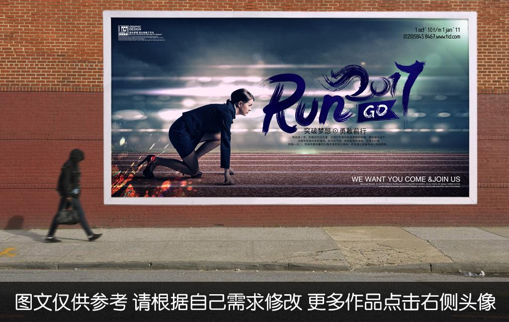 奔跑吧2017企业宣传户外广告展板