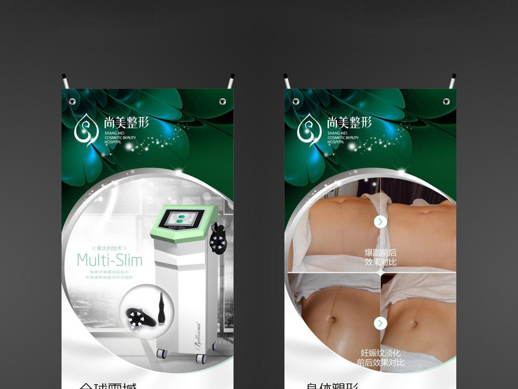 平面 广告设计 海报设计 美容整形海报 > 整形美容仪器速纤大师x展架