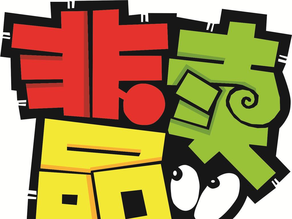 温馨提示非卖品pop可爱海报字体设计