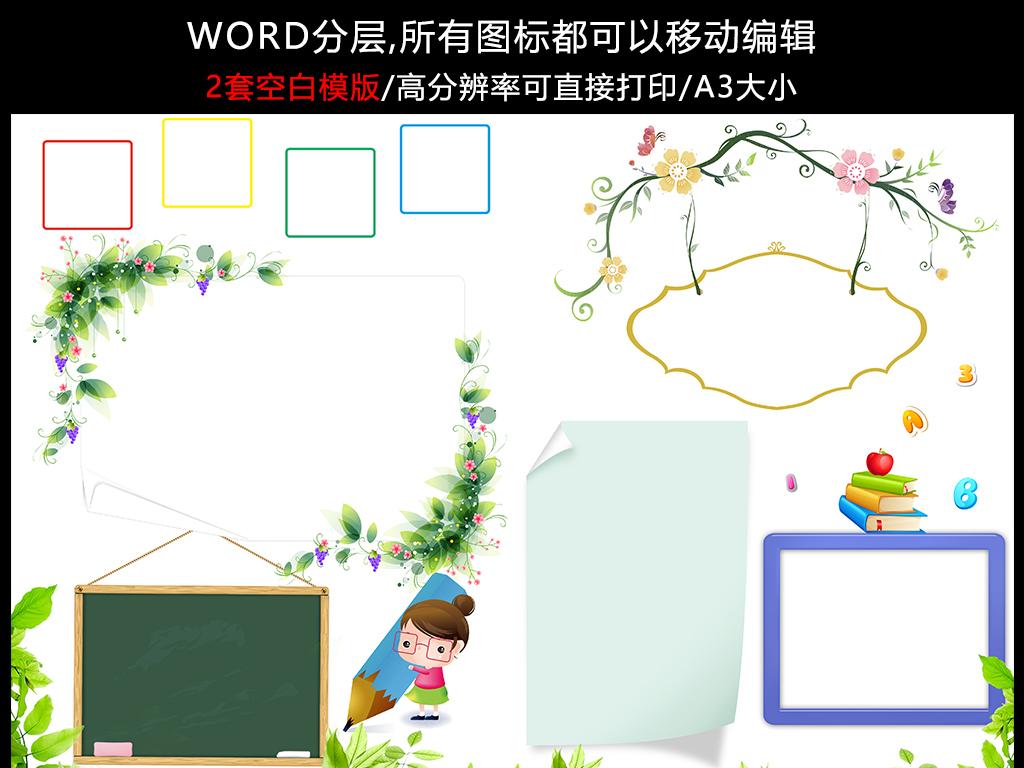 word空白电子小报模板