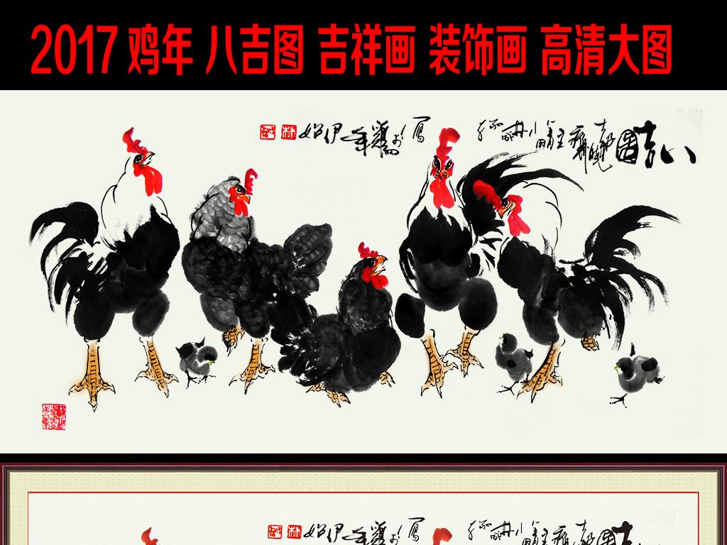 2017鸡年吉祥画八吉图装饰画水墨国画