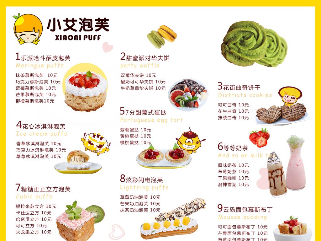 甜品店蛋糕泡芙菜单