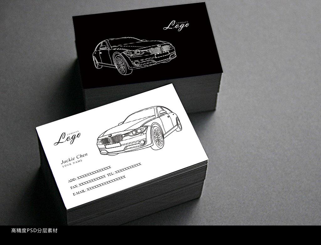 手绘汽车名片设计模板