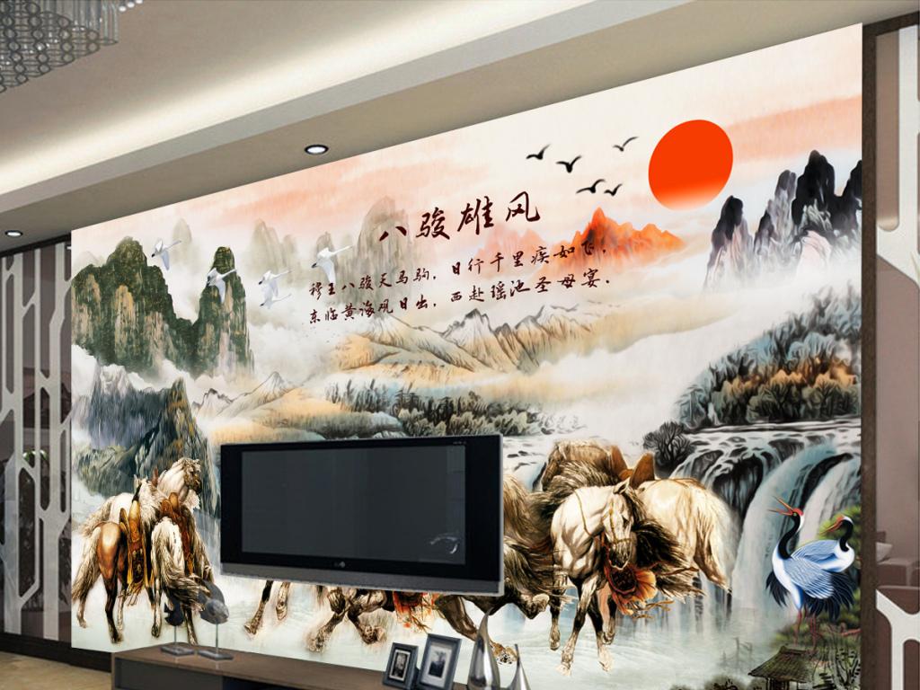 新中式水墨山水八马壁画电视背景墙图片