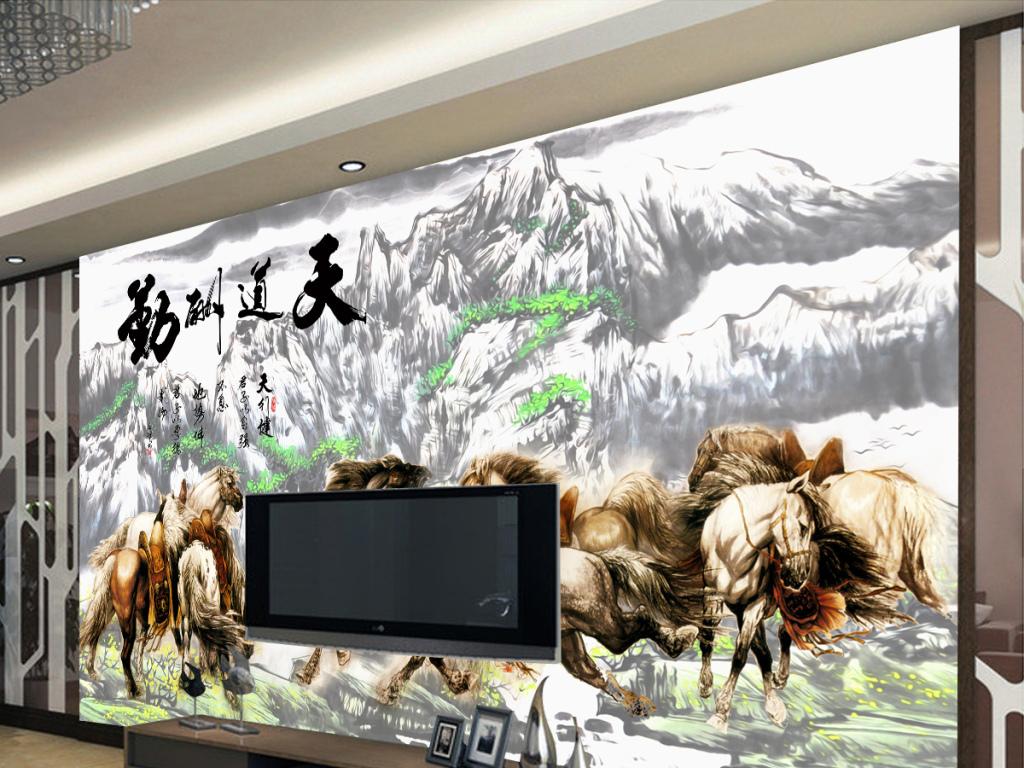 天道酬勤中式水墨山水壁画电视背景墙图片