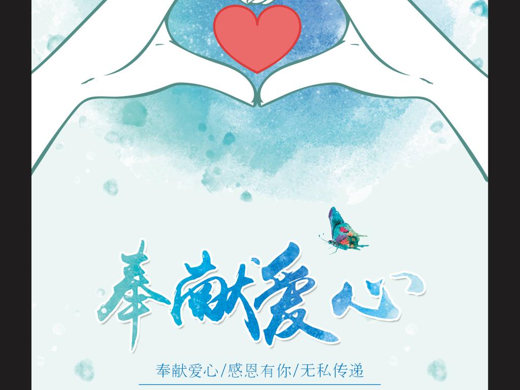 奉献爱心传递爱心公益活动海报设计图片