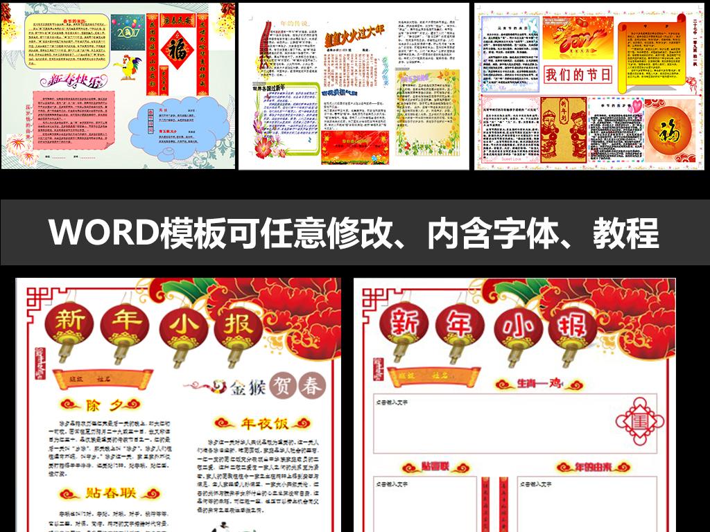 鸡年新年春节电子小报手抄报word模板图片下载doc素材 春节 元旦手抄