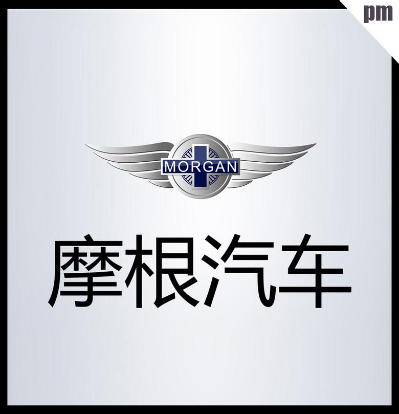 摩根汽车logo