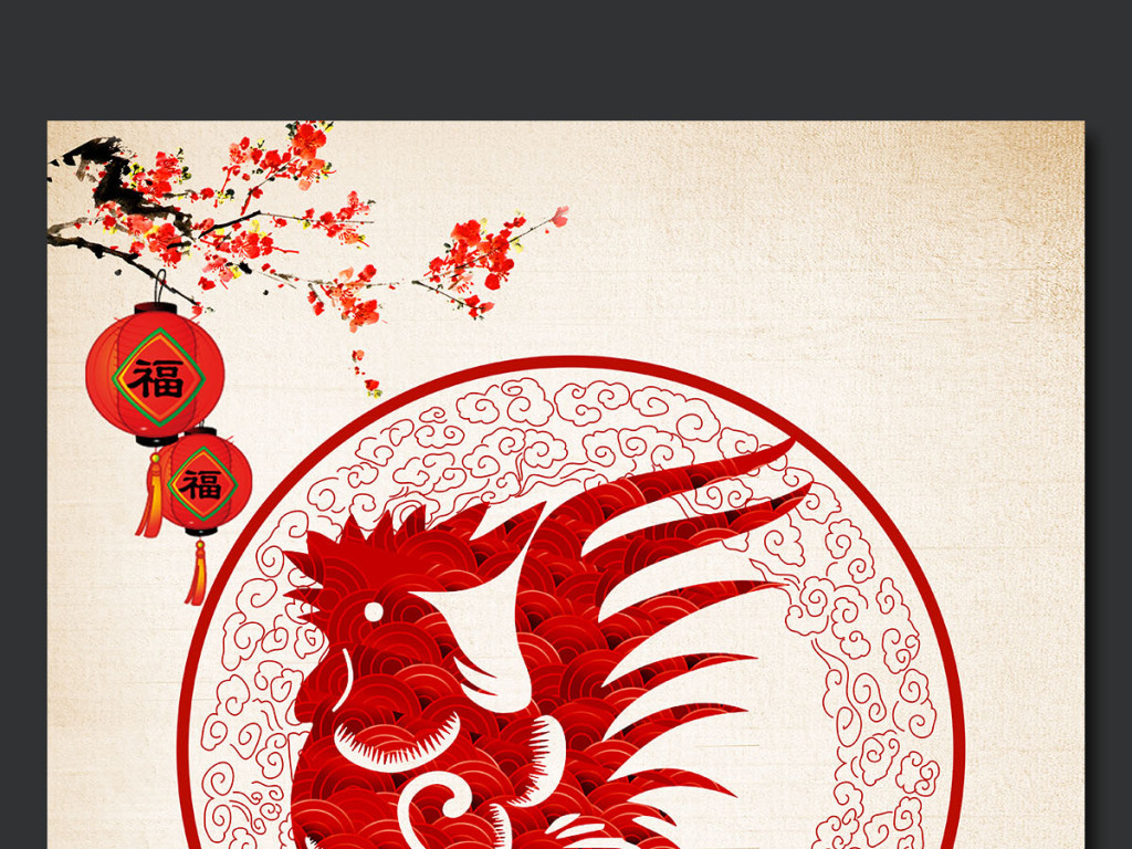 春节鸡年吊旗鸡年海报年会鸡年贺卡中国风鸡年吉祥鸡