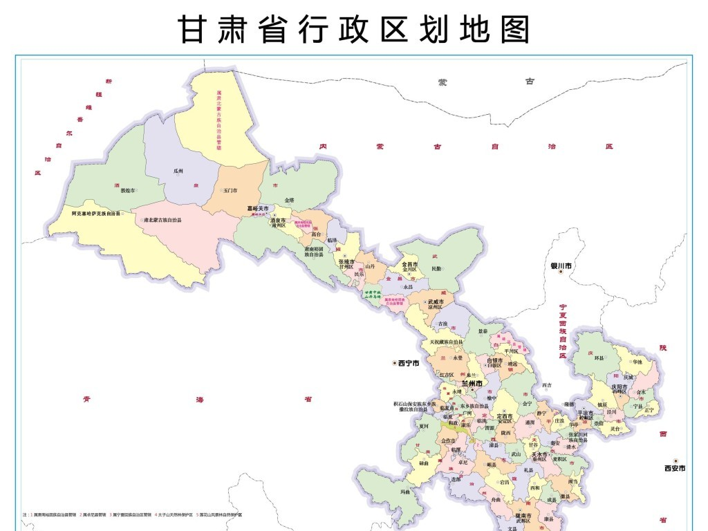 甘肃省行政区划地图高清大图