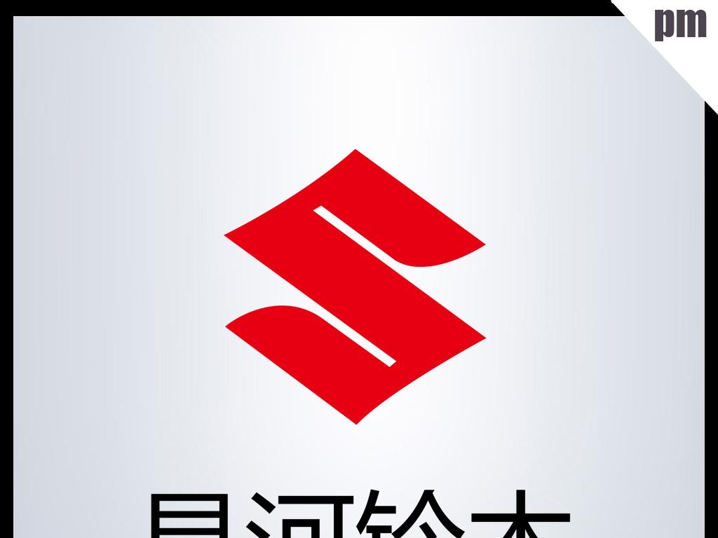 ai)昌河铃木logo标志昌河铃木logo矢量图昌河铃木logo素材昌河铃木