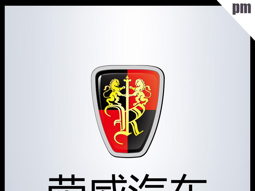荣威汽车logo标志
