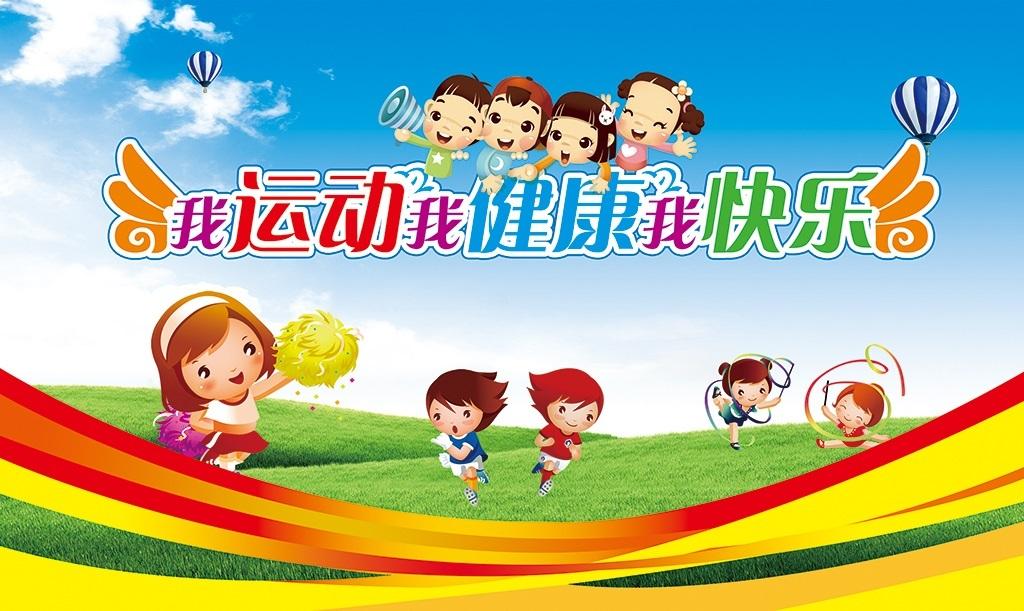 小学生运动会幼儿园背景运动会