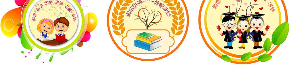 校徽模板幼儿园卡通班徽设计图片下载