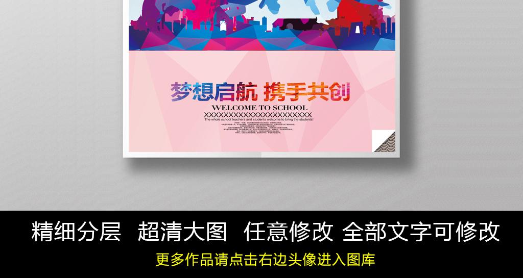 创新创业拼搏企业海报psd