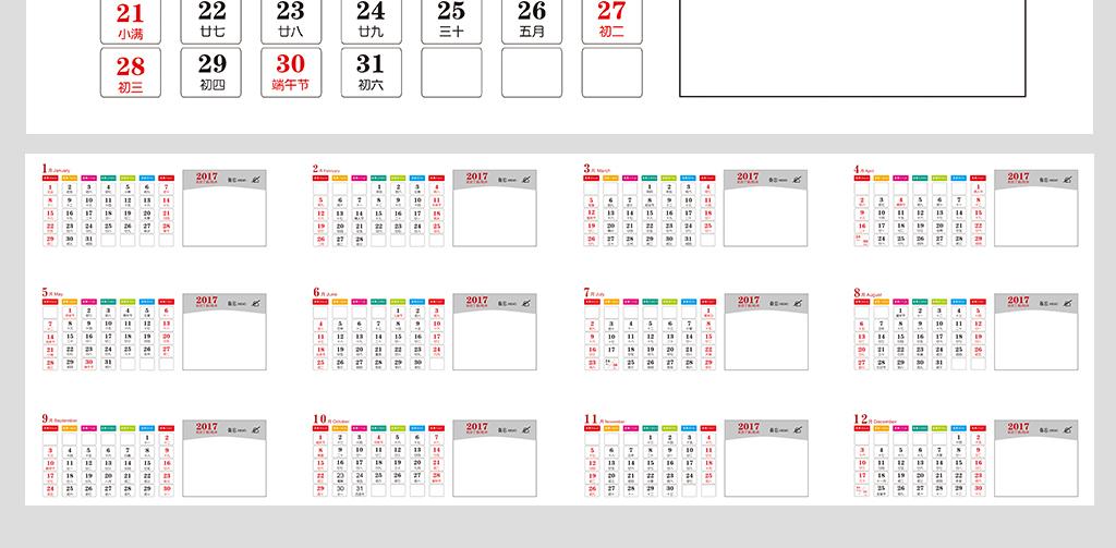 17年鸡年商业企业台历日历月历模板