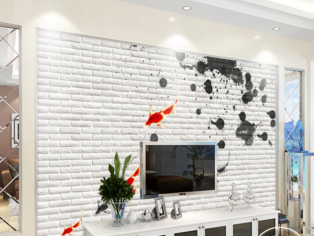 手绘喷墨鲤鱼3d砖墙电视沙发背景墙