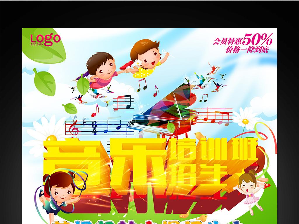 2017年卡通少儿音乐培训班海报设计