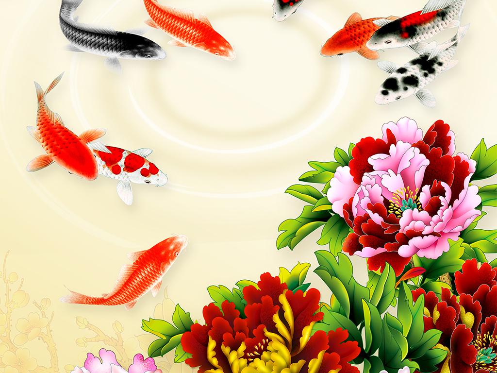 设计作品简介: 花开富贵牡丹九鱼图中式玄关背景墙 位图, rgb格式高清