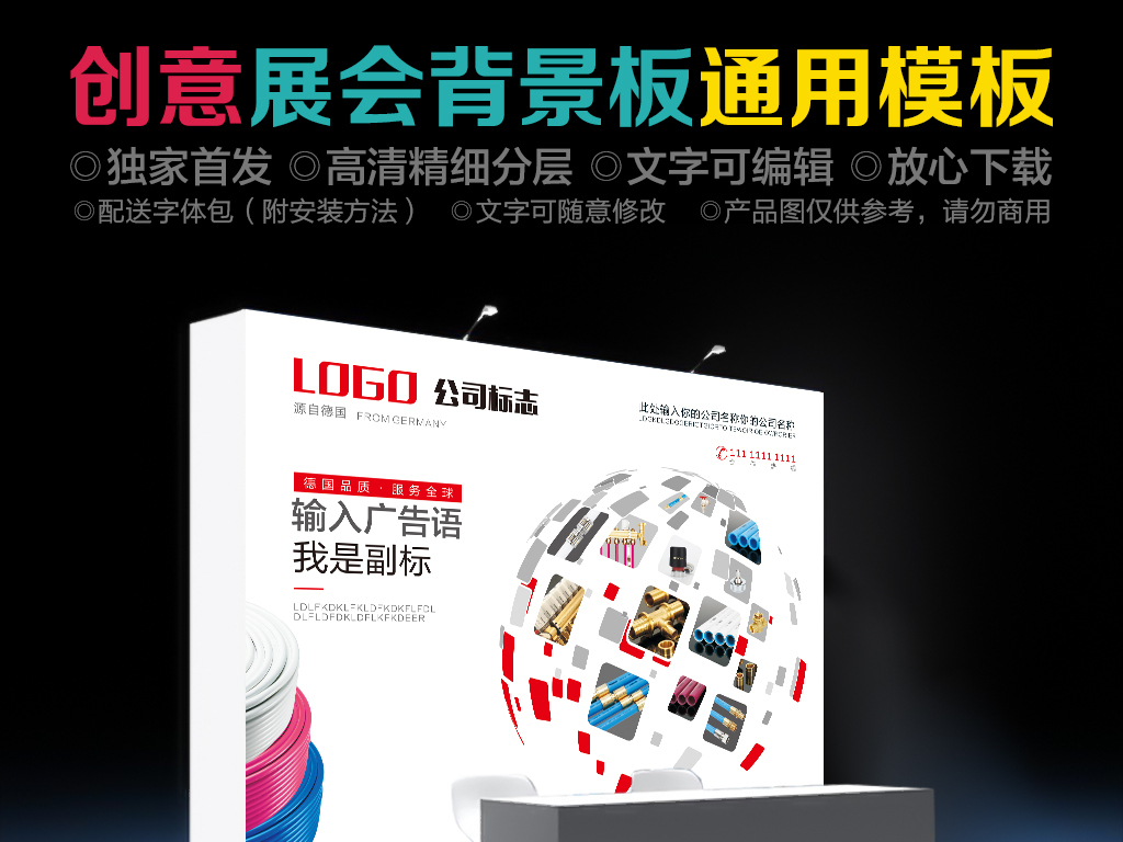 平面|广告设计 展板设计 创新展板 > 2017白色简约展会背景板通用模板