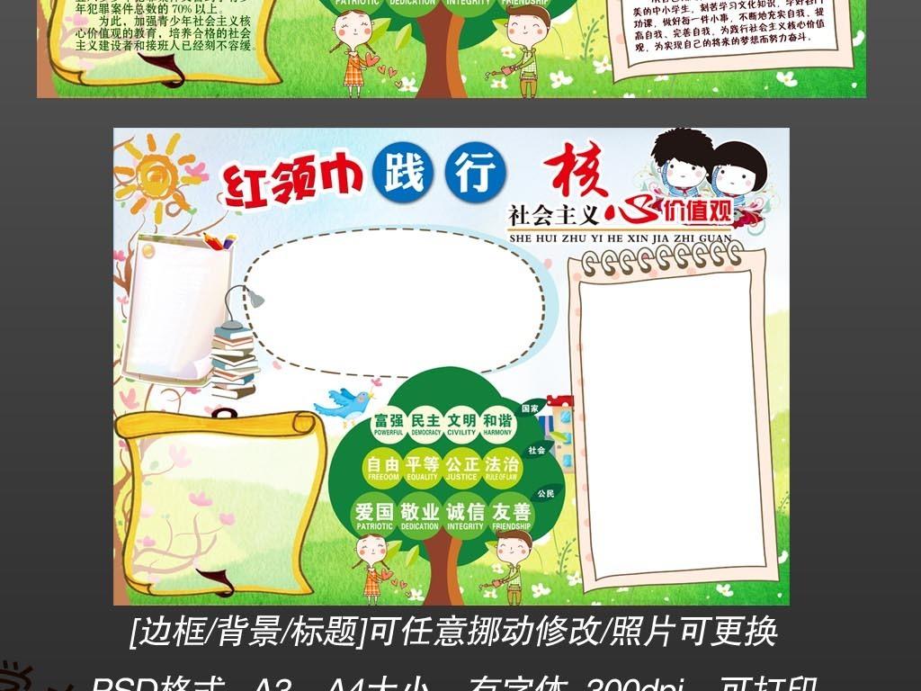 手抄报小报边框爱国教育小报中国梦读书环保小报