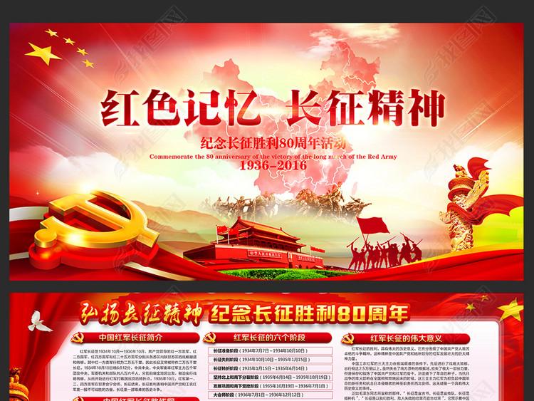 纪念红军长征胜利80周年活动展板舞台背景