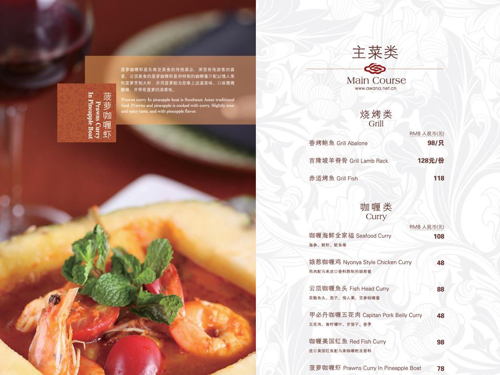 高档酒店菜谱设计模板下载