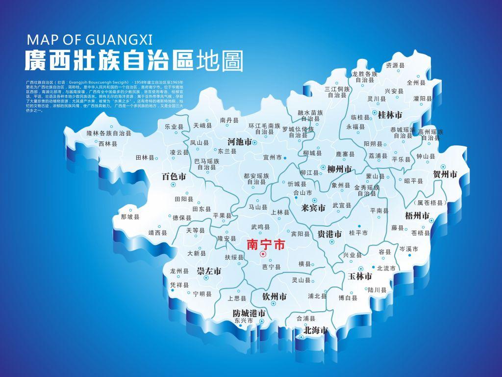 广西地图                                  地图广西省地图广西
