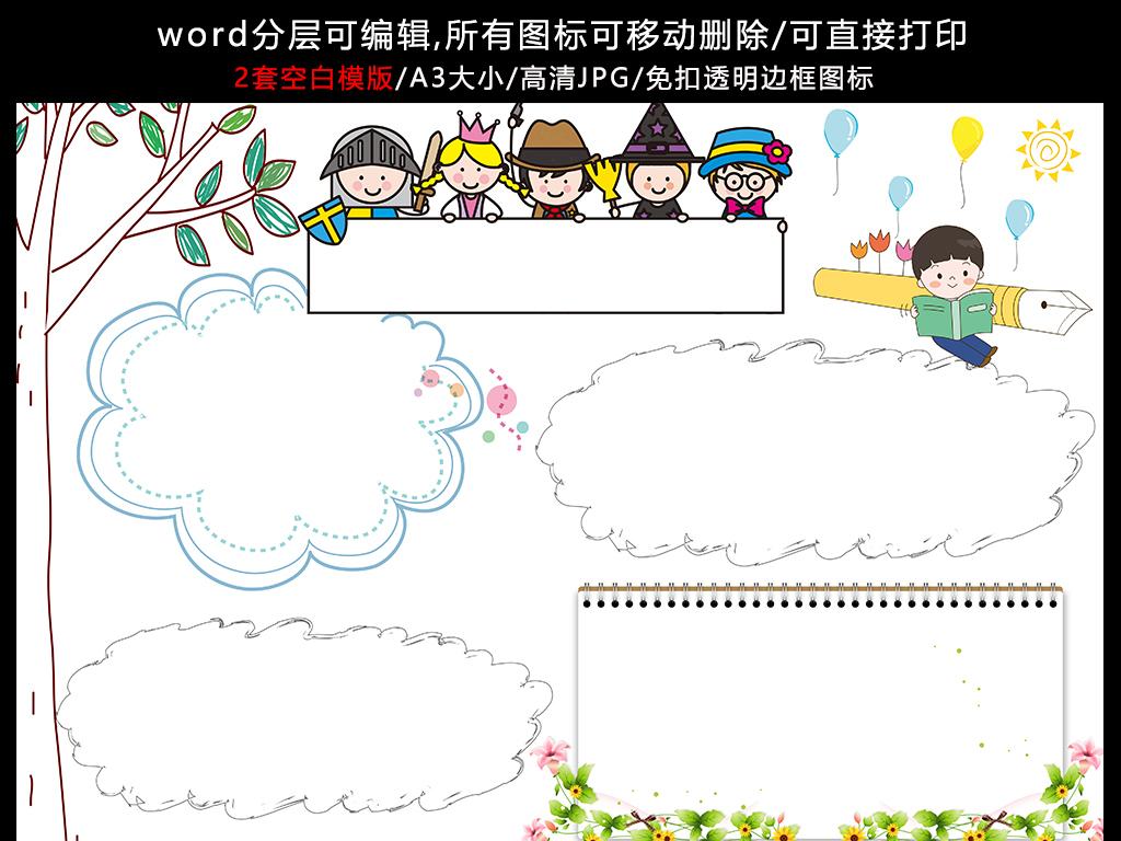 word空白电子小报模板读书小报图片下载docx素材 西方名著手抄报