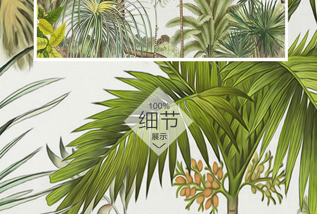欧式手绘热带雨林电视背景墙