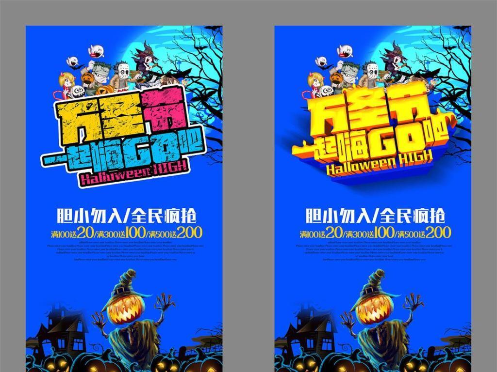 蓝色鬼面玩偶万圣节海报(图片编号:15756499)_pop海报