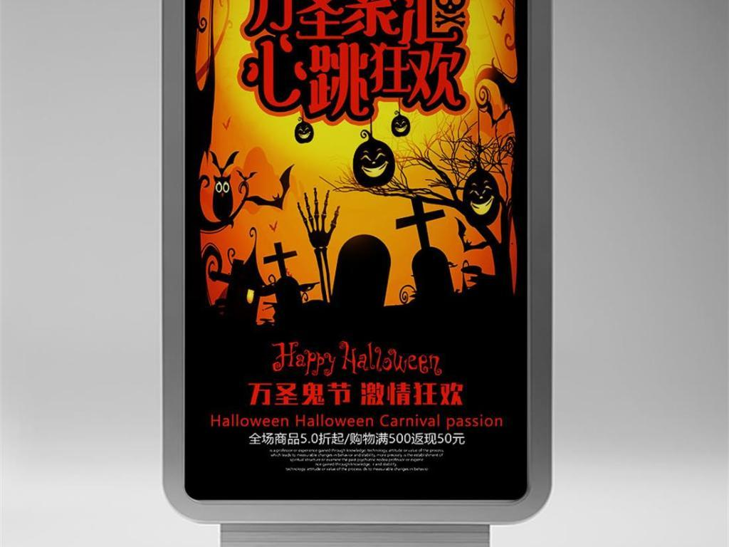 黄色南瓜万圣节海报(图片编号:15756501)_pop海报_我